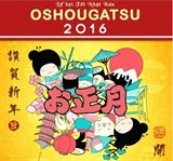 traditional japanese new year oshougatsu 2016